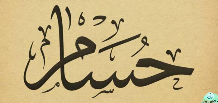 معنى اسم حسام في اللغة العربية
