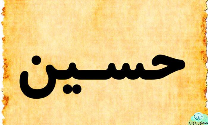 معنى اسم حسين في اللغة العربية