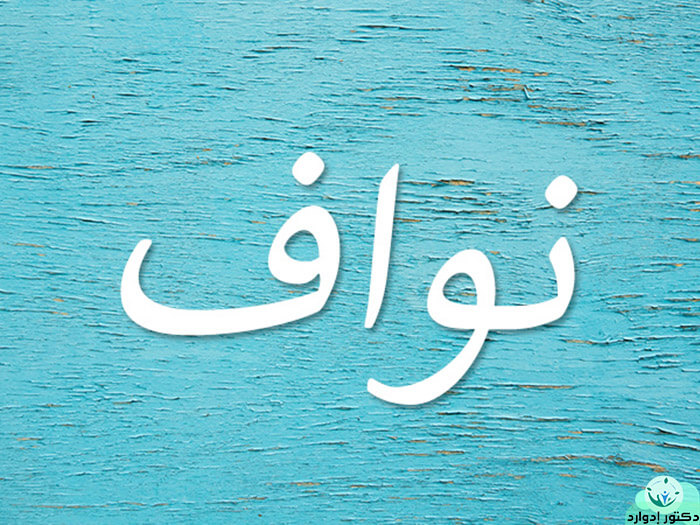 معنى اسم نواف في اللغة العربية